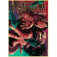 Poster Jujutsu Kaisen : Tome 14